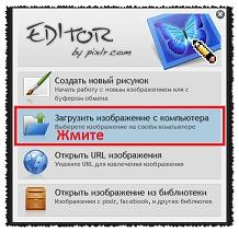 Как сделать клипарт в онлайн редакторе фотошоп