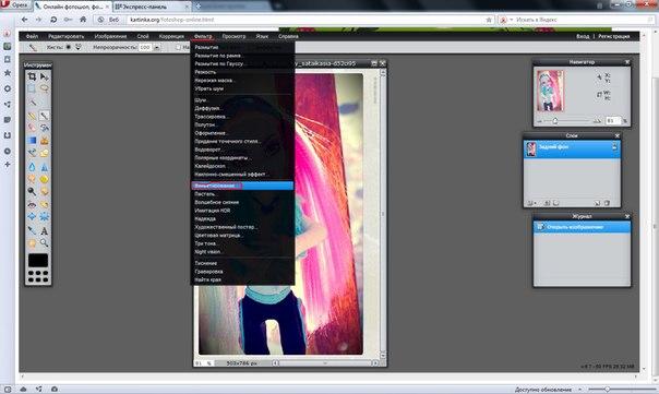 Как сделать виньетирование в фотошоп | Уроки в фотошоп онлайн: http://kartinka.org/urok-1-vinetirovanie.html